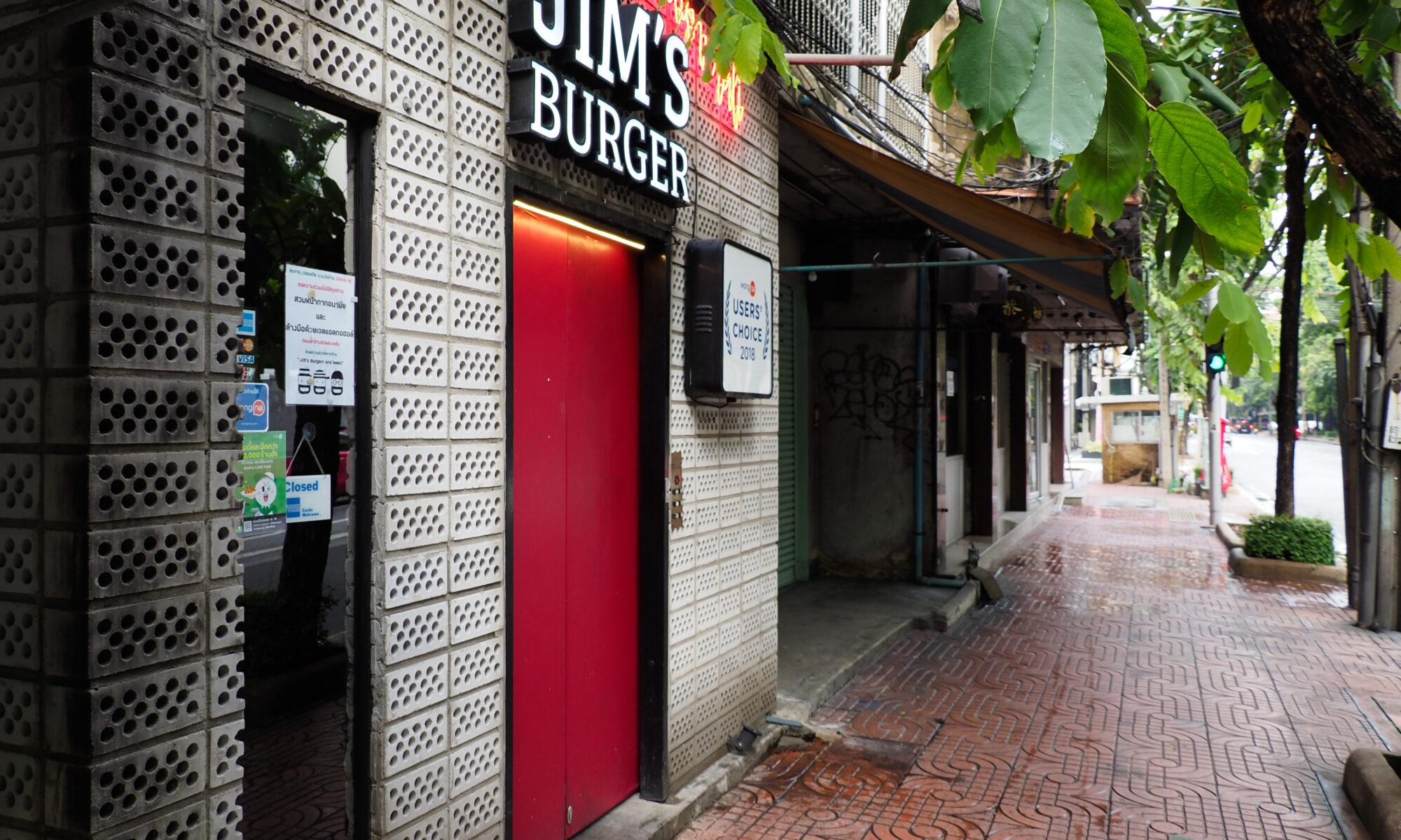 Jim's Burgers & Beers สวนมะลิ
